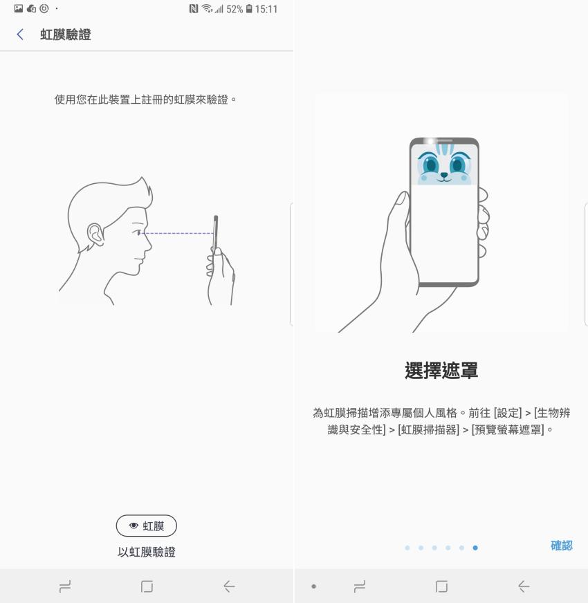 三星 Samsung Galaxy Note 9 畫面 (ifans 林小旭) (10).png