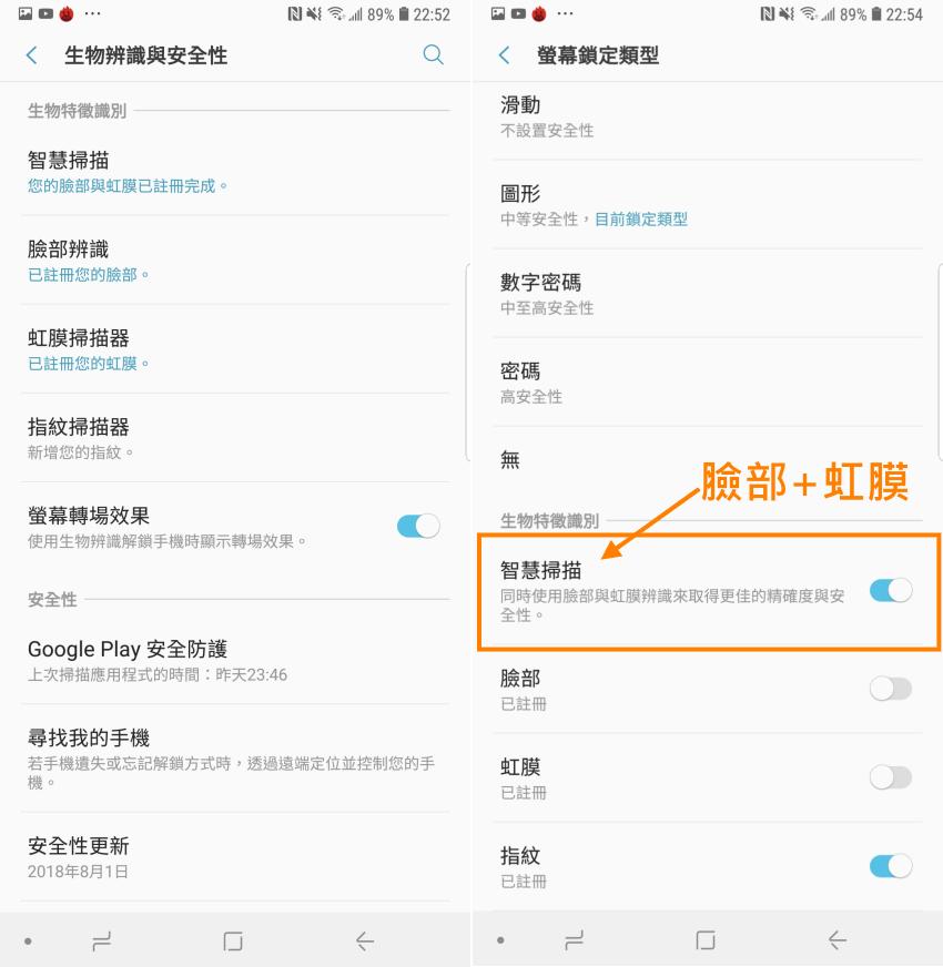 三星 Samsung Galaxy Note 9 畫面 (ifans 林小旭) (12).png