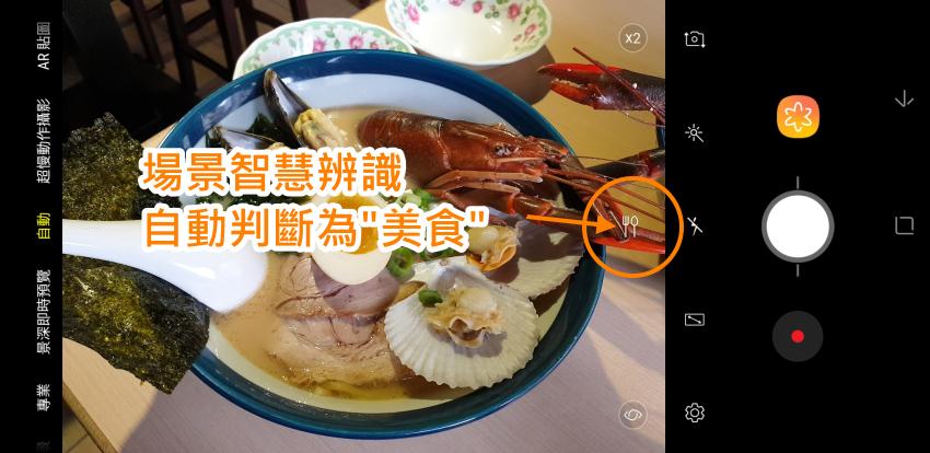 三星 Samsung Galaxy Note 9 畫面 (ifans 林小旭) (16).png