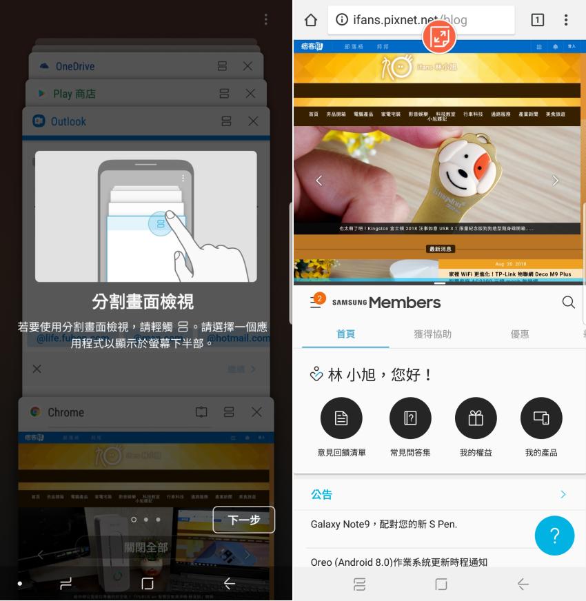 三星 Samsung Galaxy Note 9 畫面 (ifans 林小旭) (19).png