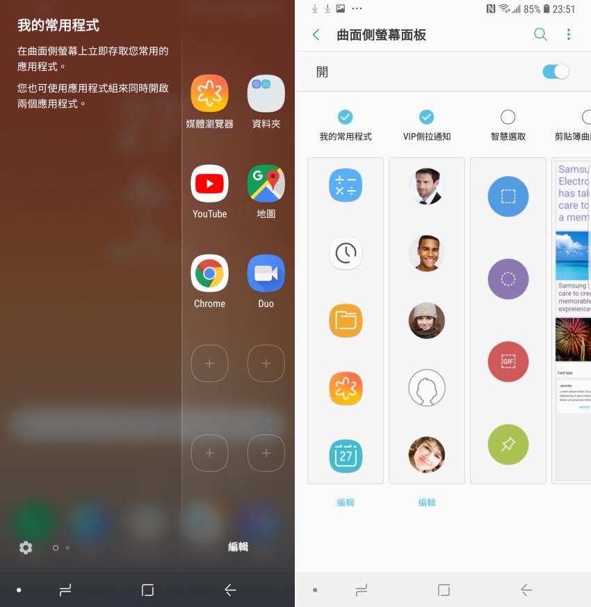 三星 Samsung Galaxy Note 9 畫面 (ifans 林小旭) (21).png