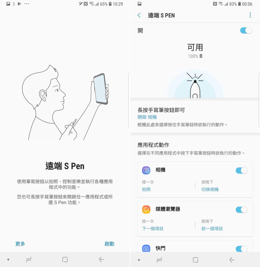 三星 Samsung Galaxy Note 9 畫面 (ifans 林小旭) (24).png