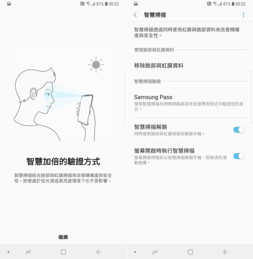 三星 Samsung Galaxy Note 9 畫面 (ifans 林小旭) (25).png