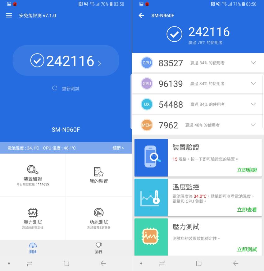 三星 Samsung Galaxy Note 9 畫面 (ifans 林小旭) (29).png