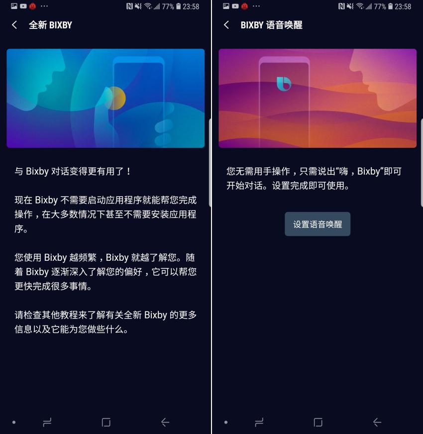 三星 Samsung Galaxy Note 9 畫面 (ifans 林小旭) (32).png