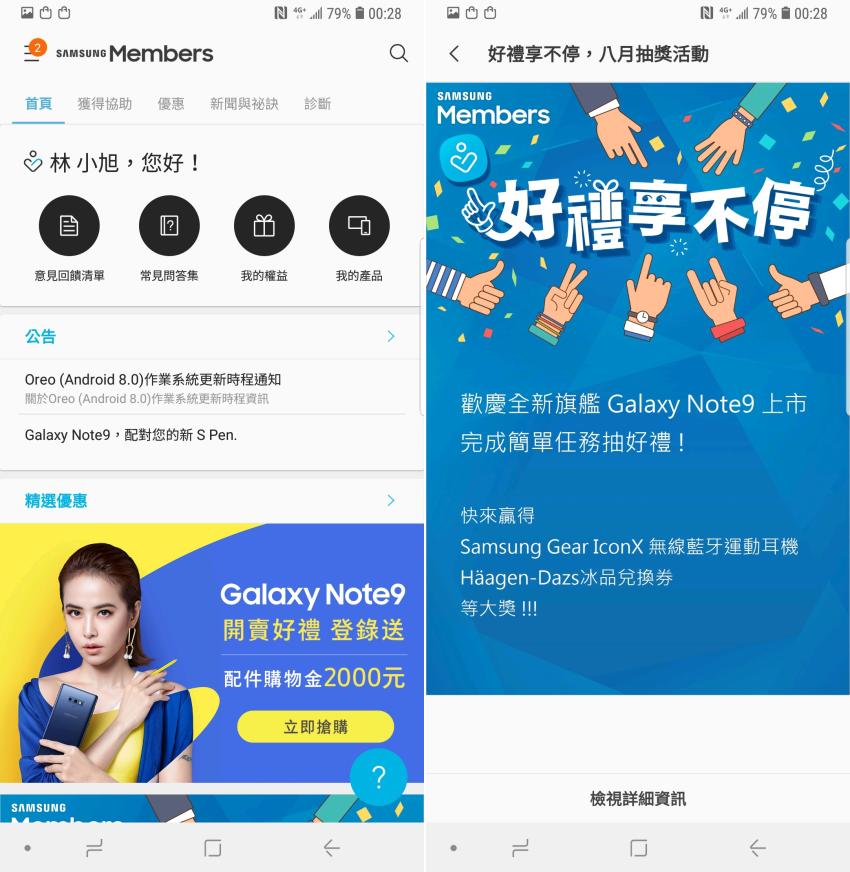 三星 Samsung Galaxy Note 9 畫面 (ifans 林小旭) (34).png