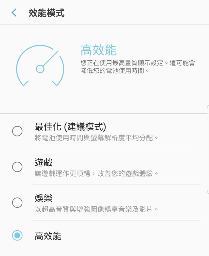三星 Samsung Galaxy Note 9 畫面 (ifans 林小旭) (37).png