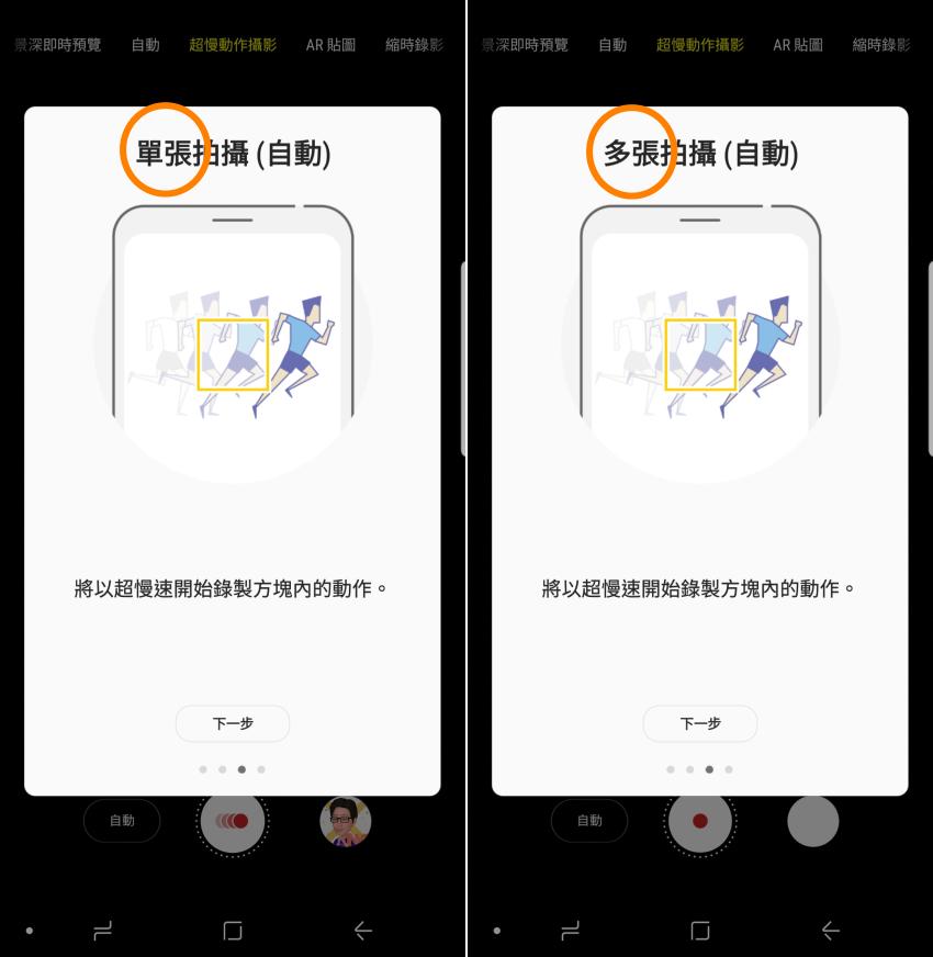 三星 Samsung Galaxy Note 9 畫面 (ifans 林小旭) (40).png