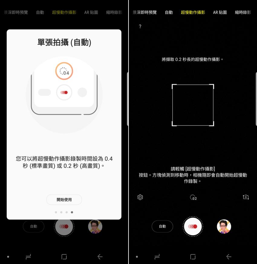 三星 Samsung Galaxy Note 9 畫面 (ifans 林小旭) (41).png