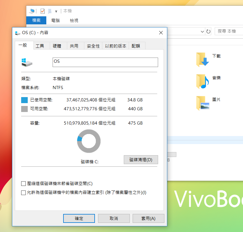 ASUS 華碩 vivoBook 畫面 (ifans 林小旭) (3).png