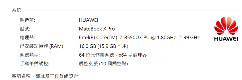HUAWEI MateBook X Pro 觸控筆電畫面 (ifans 林小旭) (3).png