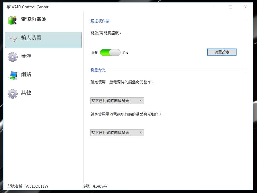 VAIO S11 與 S13 經典筆記型電腦畫面 (ifans 林小旭) (5).png