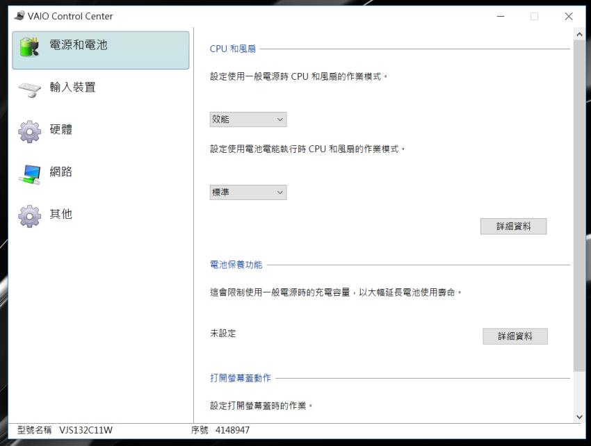VAIO S11 與 S13 經典筆記型電腦畫面 (ifans 林小旭) (4).png