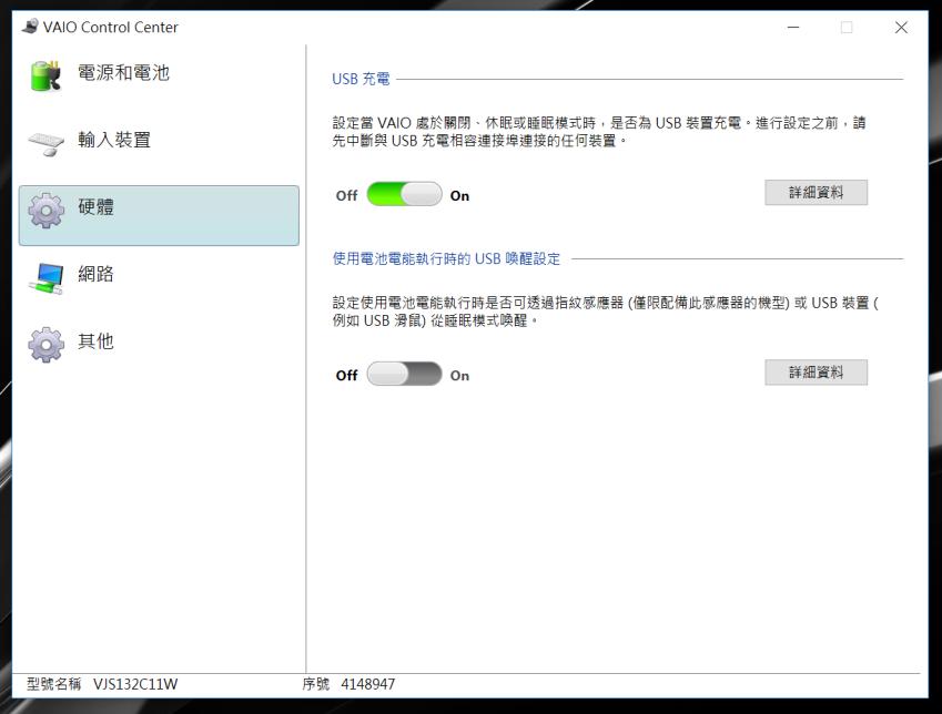VAIO S11 與 S13 經典筆記型電腦畫面 (ifans 林小旭) (6).png