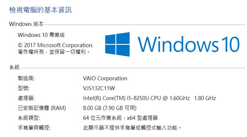 VAIO S11 與 S13 經典筆記型電腦畫面 (ifans 林小旭) (18).png