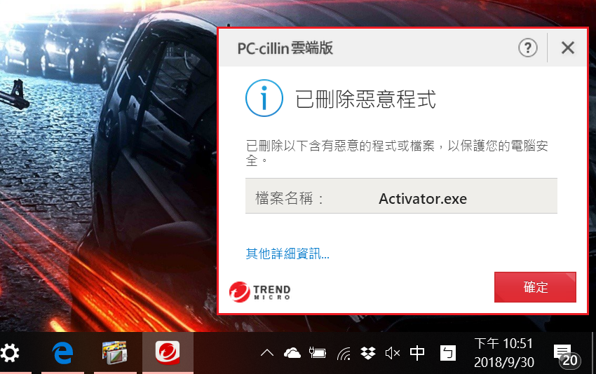 PC-Cillin 2019 (ifans 林小旭) (23).png