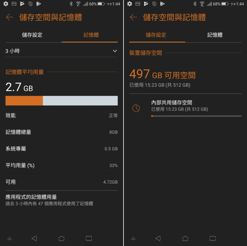 ASUS ROG Phone 畫面 (ifans 林小旭) (05).png