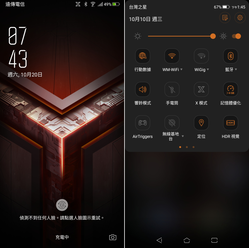 ASUS ROG Phone 畫面 (ifans 林小旭) (09).png