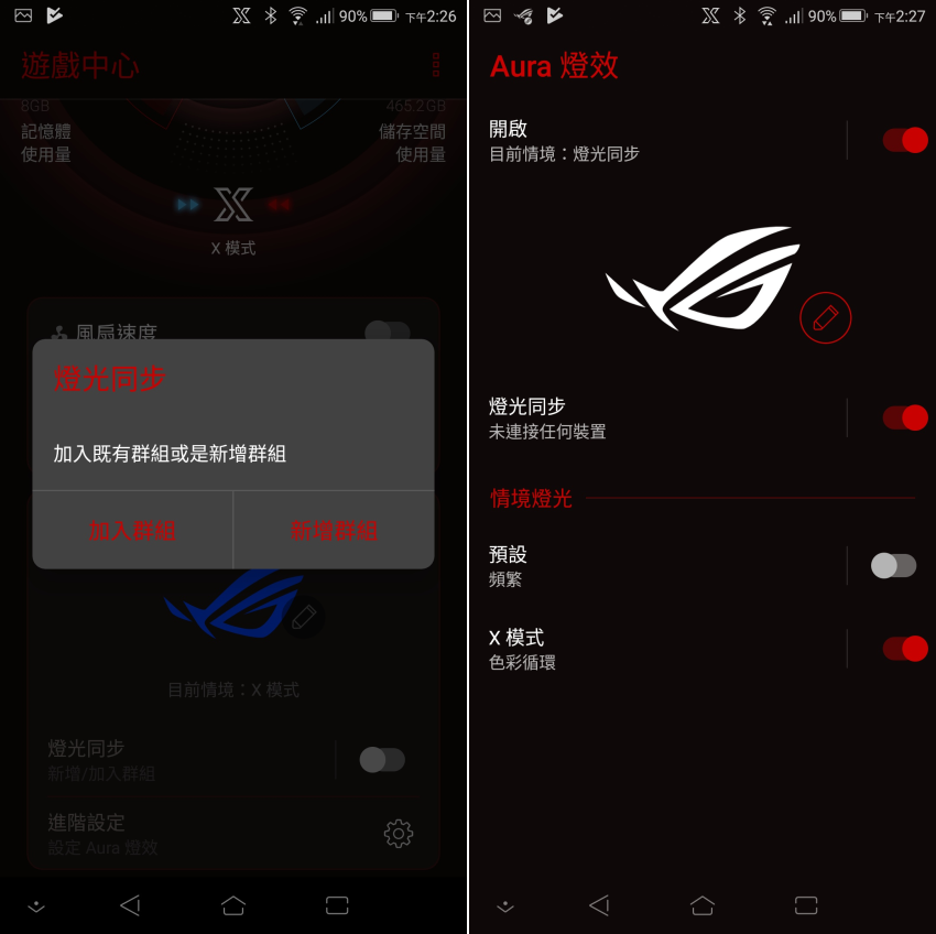 ASUS ROG Phone 畫面 (ifans 林小旭) (12).png