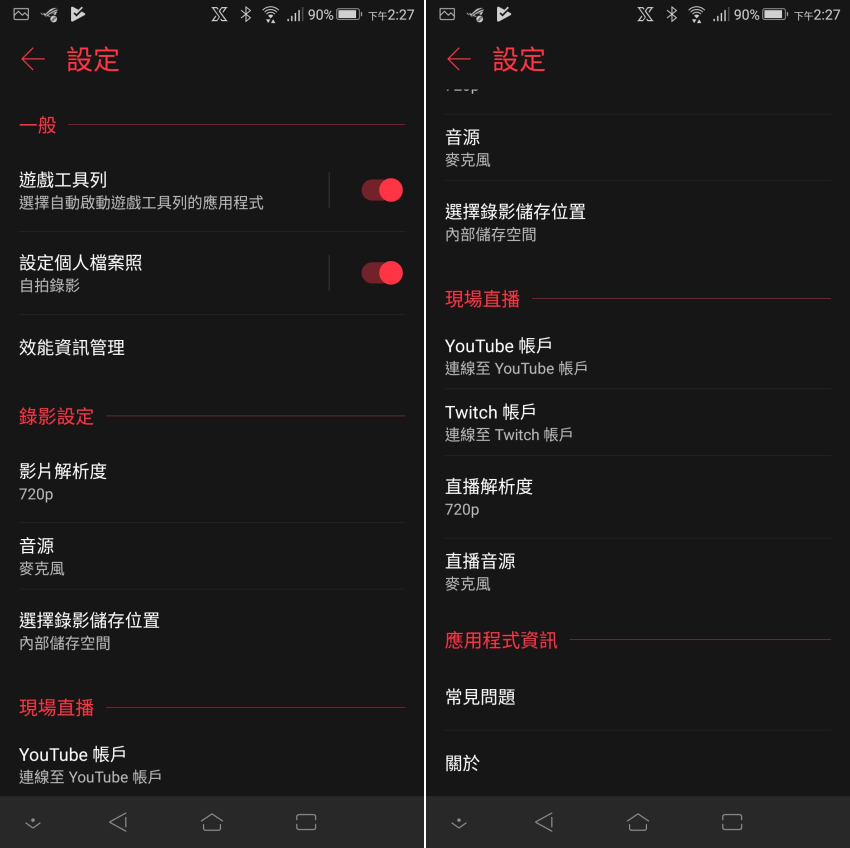 ASUS ROG Phone 畫面 (ifans 林小旭) (13).png