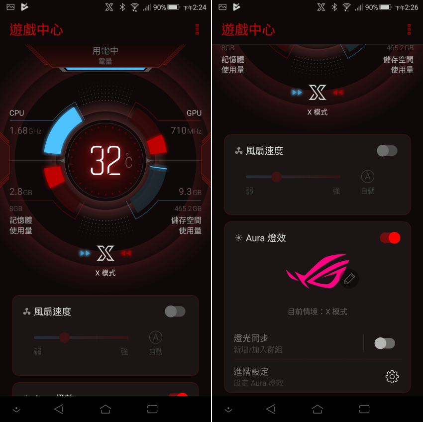 ASUS ROG Phone 畫面 (ifans 林小旭) (11).png