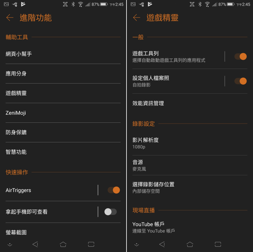 ASUS ROG Phone 畫面 (ifans 林小旭) (25).png