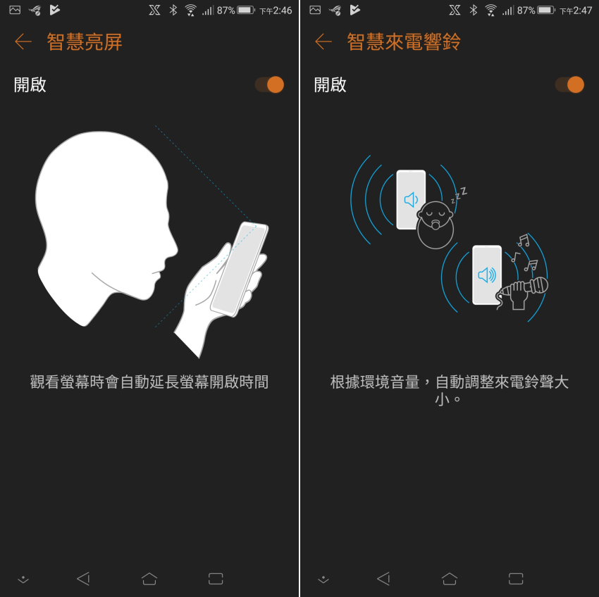 ASUS ROG Phone 畫面 (ifans 林小旭) (27).png