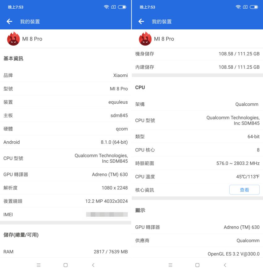 小米8 Pro 螢幕指紋版畫面(ifans 林小旭) (3).png