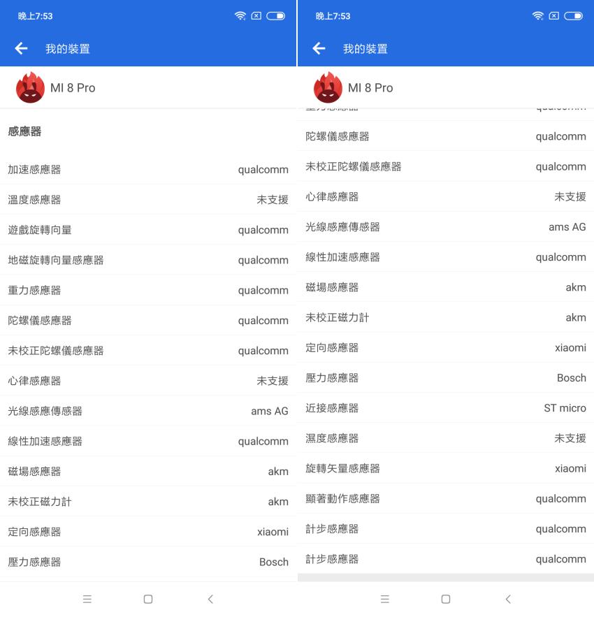 小米8 Pro 螢幕指紋版畫面(ifans 林小旭) (5).png