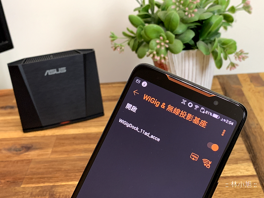 ASUS ROG Phone 開箱 (ifans 林小旭) (119).png