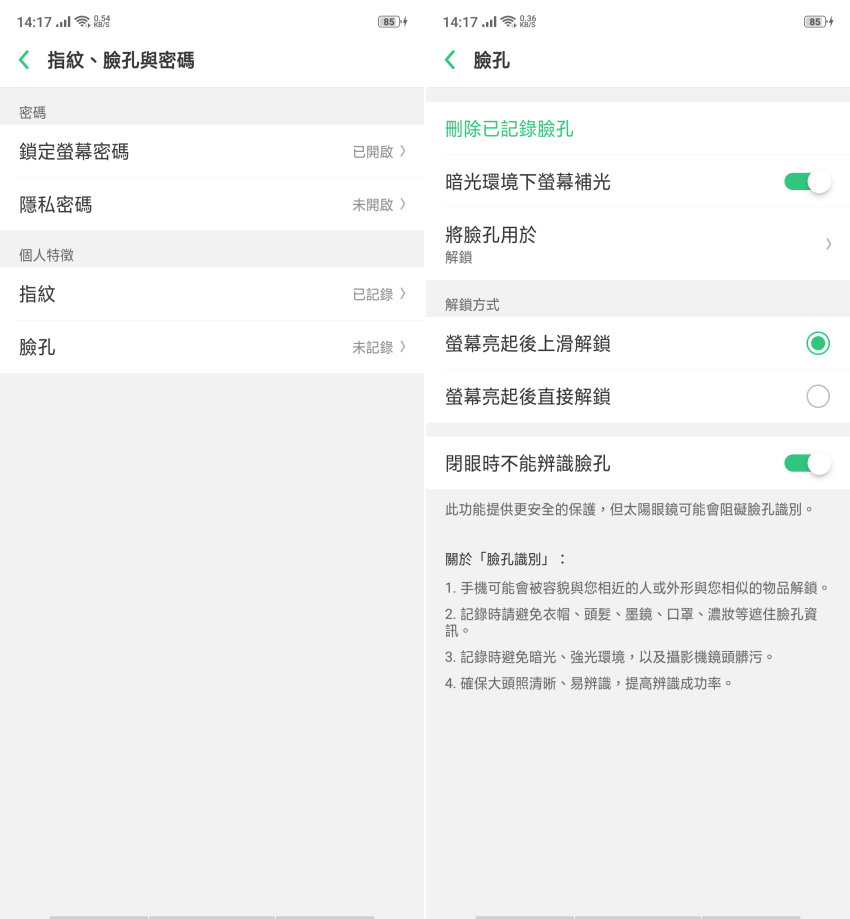 OPPO R17 霓光紫開箱 (ifans 林小旭) (54).png
