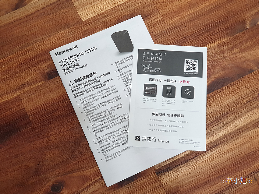 Honeywell 黑豹HPA600BTW 超智能抗菌空氣清新機 (林小旭) (5).png