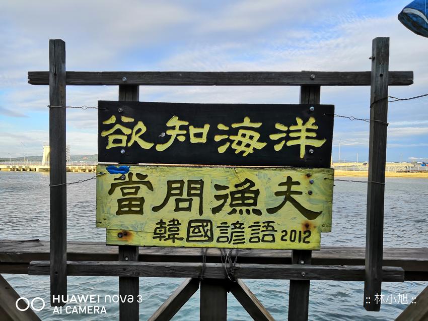 HUAWEI nova 3 拍照 (ifans 林小旭) (12).png