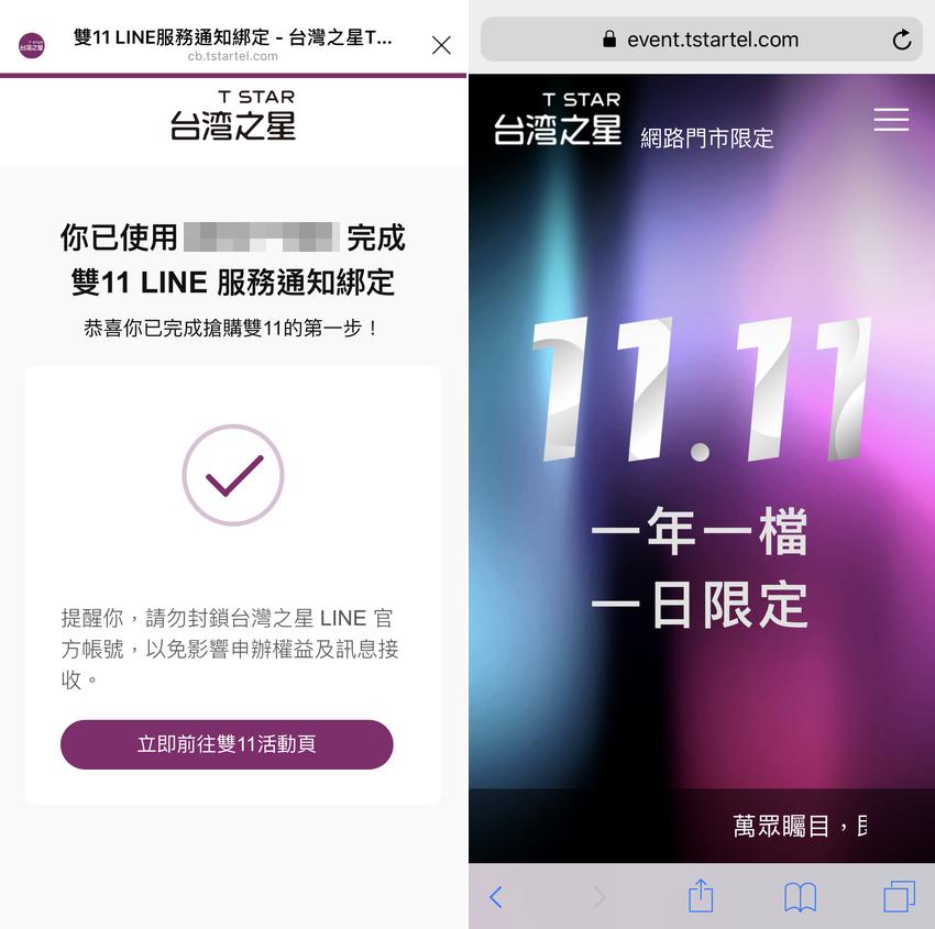 台灣之星 2019 雙 11 優惠 (1).png