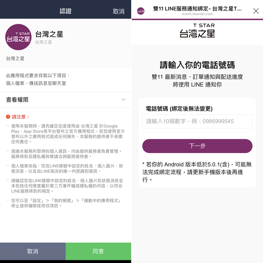台灣之星 2019 雙 11 優惠 (2).png