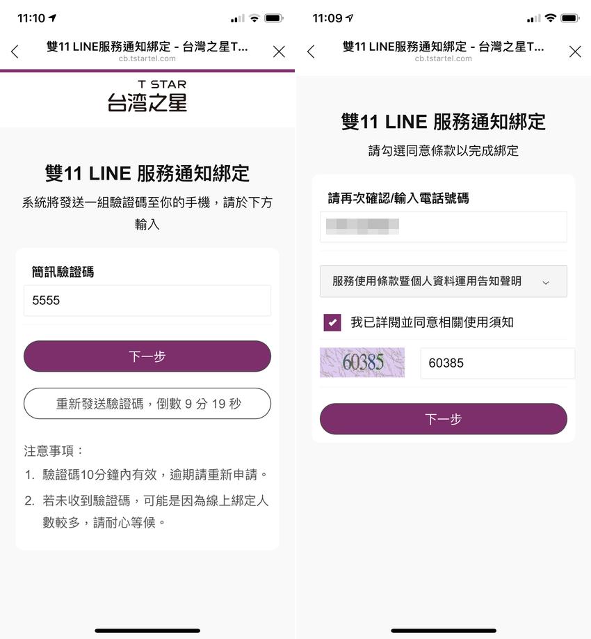 台灣之星 2019 雙 11 優惠 (3).png