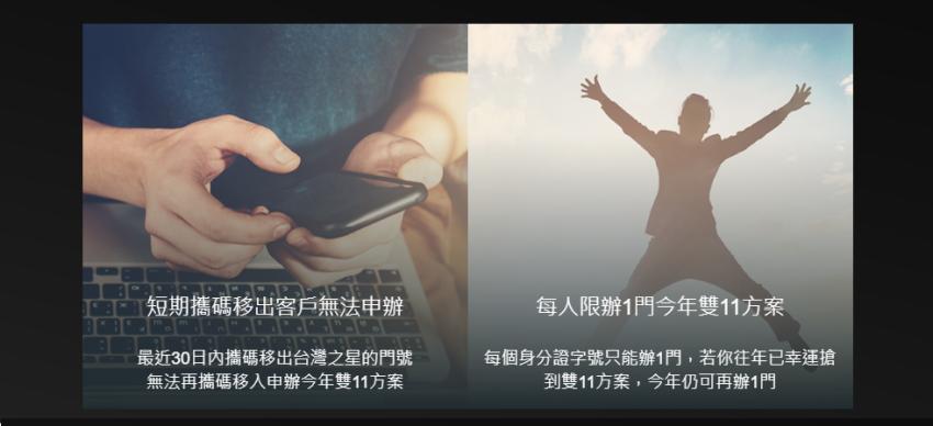 台灣之星 2019 雙 11 優惠 (8).png
