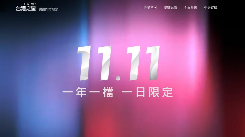 台灣之星 2019 雙 11 優惠 (10).png