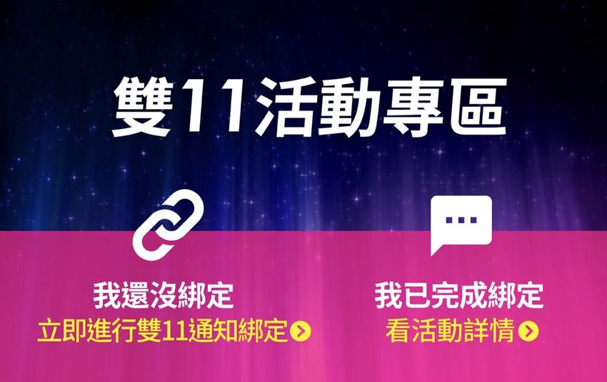 台灣之星 2019 雙 11 優惠 (11).png