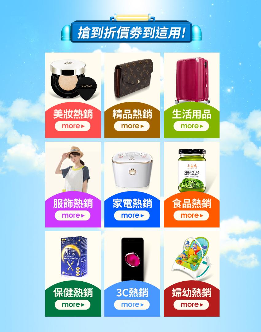 momo 雙 11 購物節 012.png