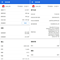 HUAWEI Mate 20 Pro 畫面 (ifans 林小旭) (03).png