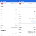 HUAWEI Mate 20 Pro 畫面 (ifans 林小旭) (02).png