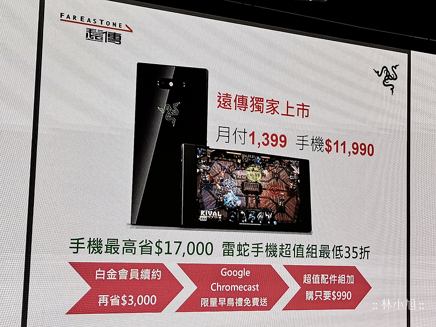 Razer 雷蛇 Phone 2 電競手機開箱 (ifans 林小旭) (25).png
