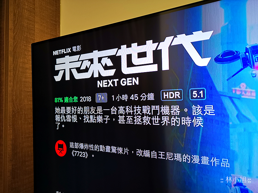 65 吋 Samsung 三星 NU8000 4K UHD 電視追劇開箱 (ifans 林小旭) (49).png
