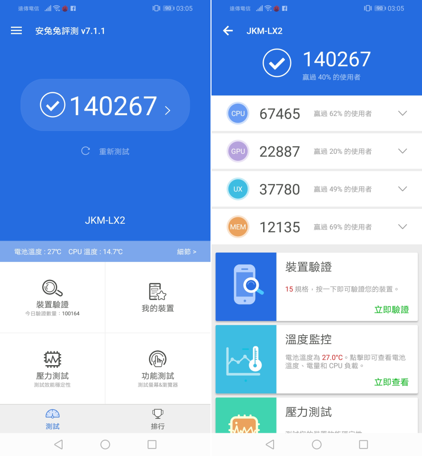 HUAWEI Y9 2019 開箱 (ifans 林小旭) (39).png