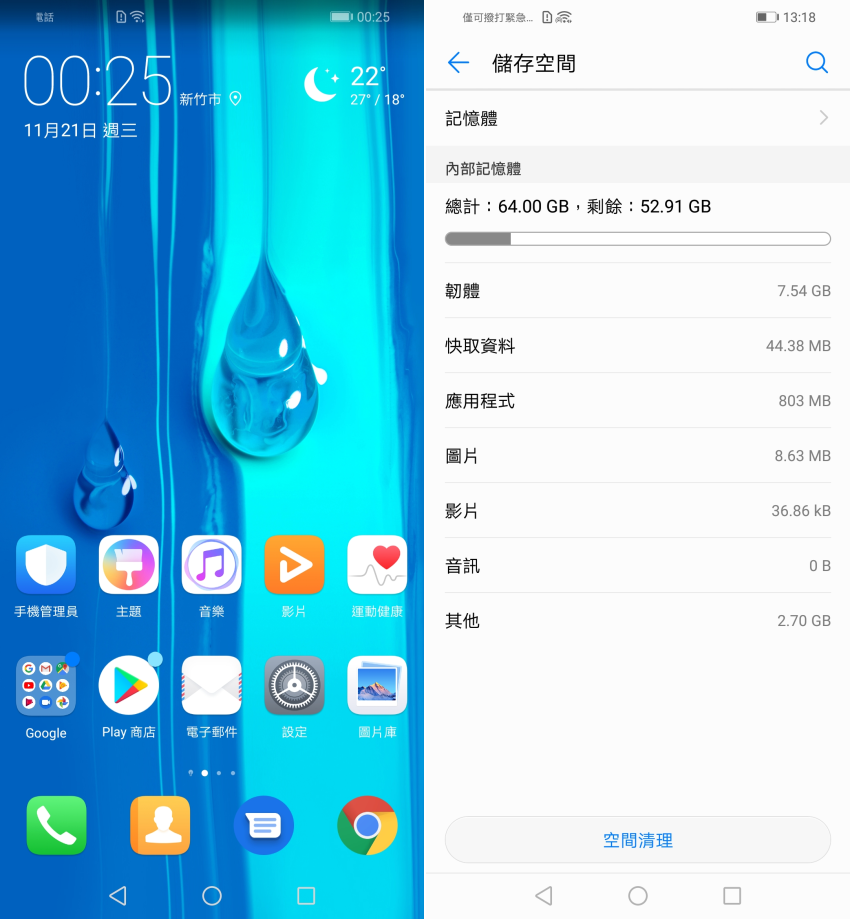 HUAWEI Y9 2019 開箱 (ifans 林小旭) (40).png