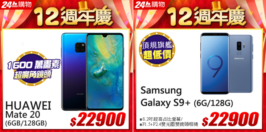 差不多價格!要選 HUAWEI Mate 20 還是 Samsung Galaxy S9+ 呢? (1).png