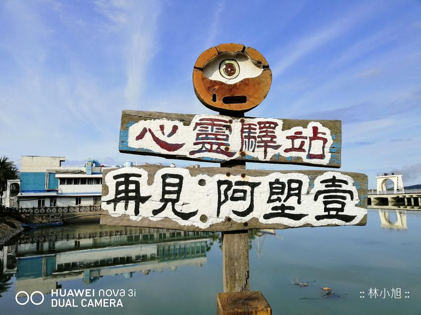 HUAWEI nova 3i 拍照 (ifans 林小旭) (65).png