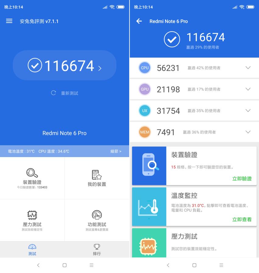 紅米Note 6 Pro 畫面 (ifans 林小旭) (5).png