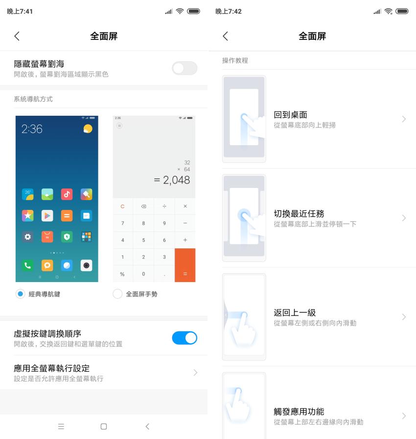 紅米Note 6 Pro 畫面 (ifans 林小旭) (4).png